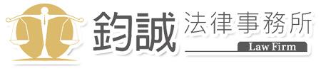 鈞誠法律事務所 – 台南律師最優質推薦