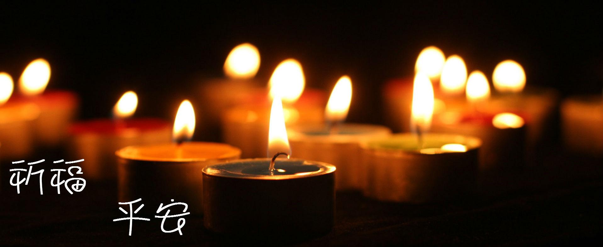 八仙樂園 祈福 平安
