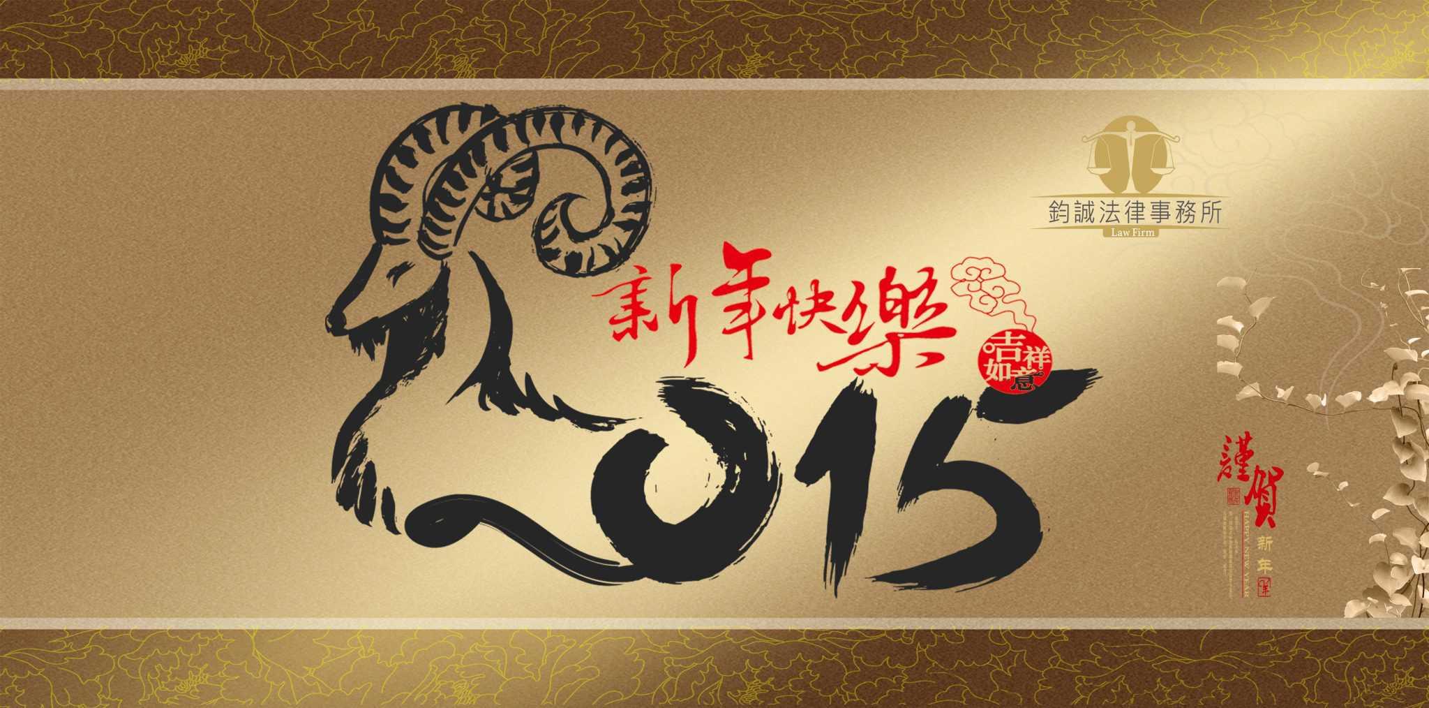 新年快樂,羊年如意