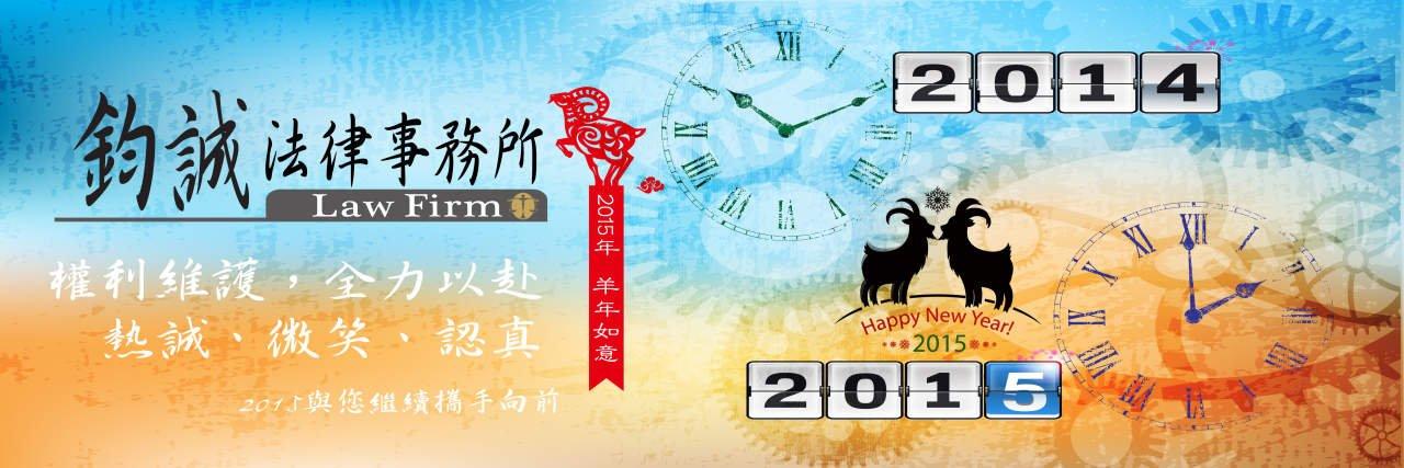2015 新年快樂 鈞誠法律事務所